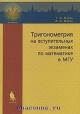 Тригонометрия на вступительных экзаменах по математике в МГУ